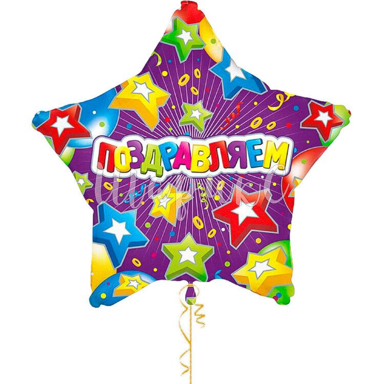 Желания на звездах поздравление с днем рождения